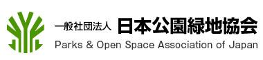 一般社団法人日本公園緑地協会